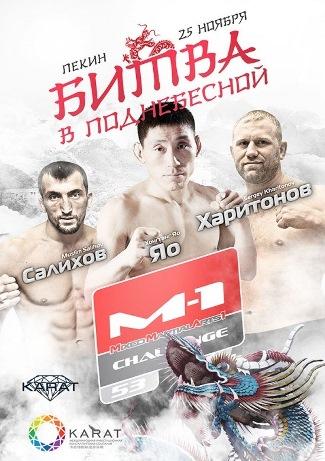 Постер M-1 Challenge 53