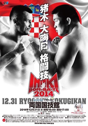 Постер Inoki Bom-Ba-Ye 2014