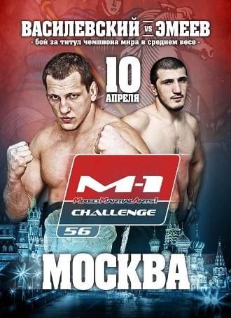 Постер M-1 Challenge 56