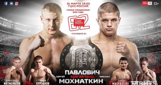 Fight Nights Global 62
