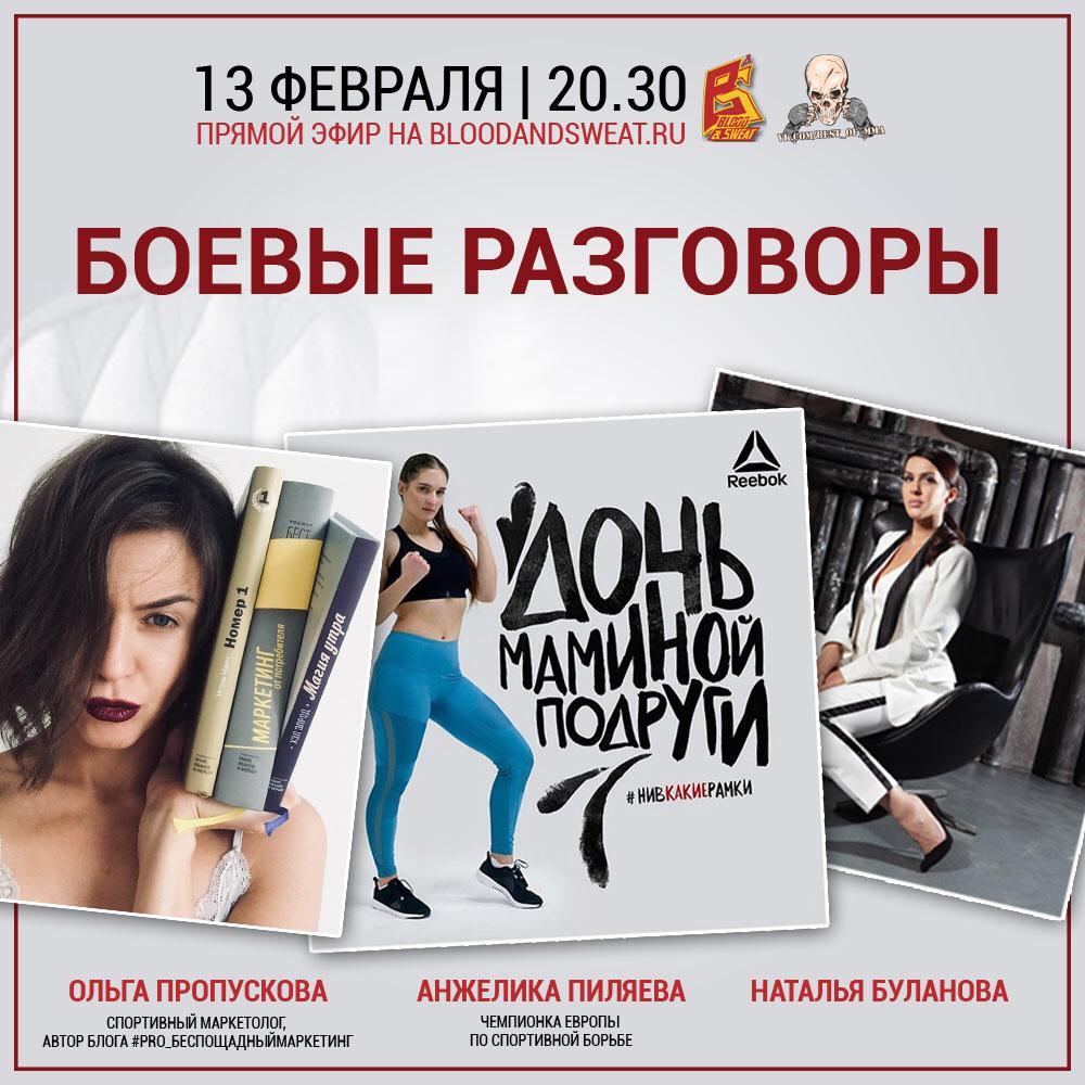 Боевые разговоры с Анжеликой Пиляевой и Ольгой Пропусковой