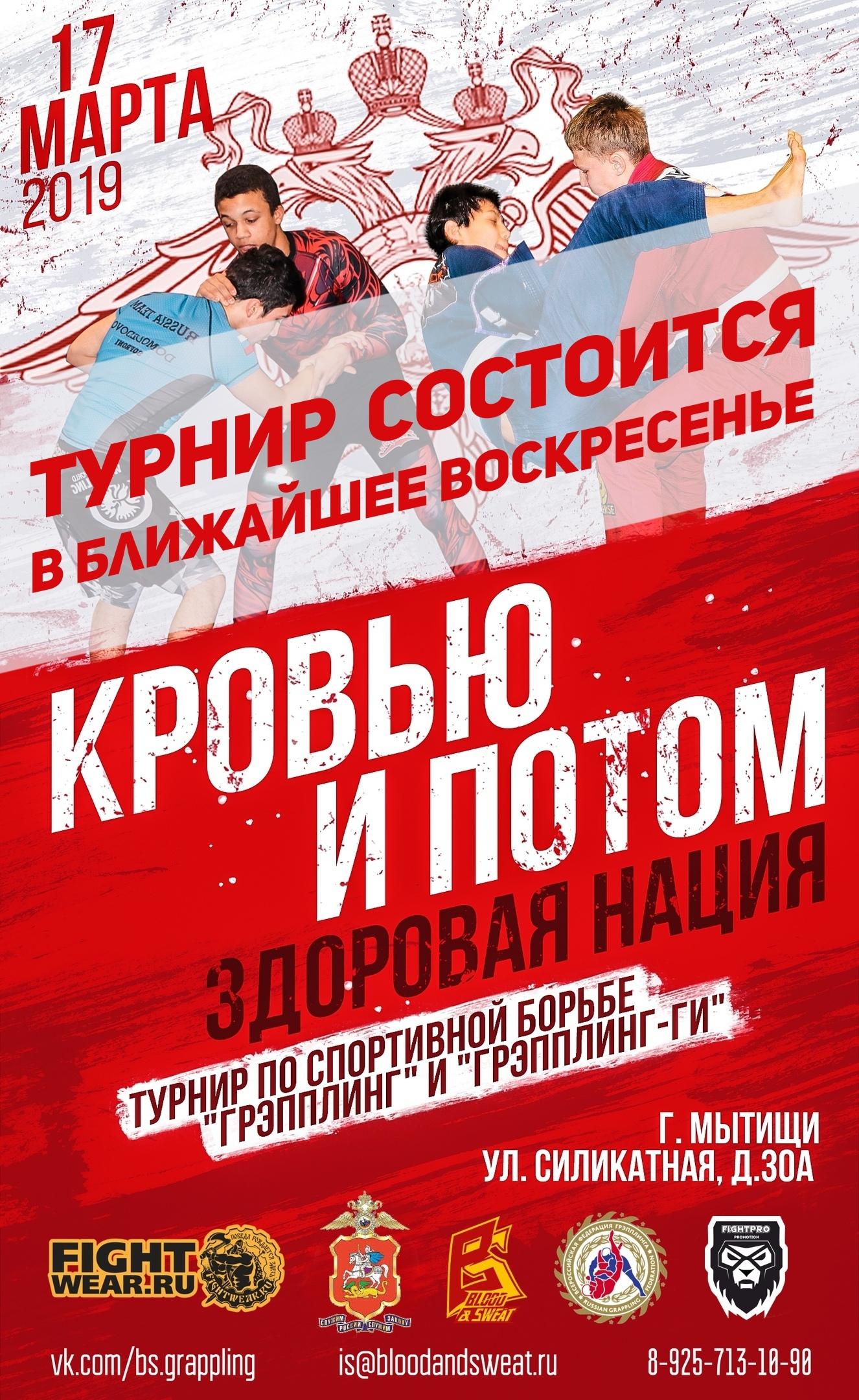 """Турнир по грэпплингу """"Кровью и потом: Здоровая нация"""" пройдет 17 марта"""