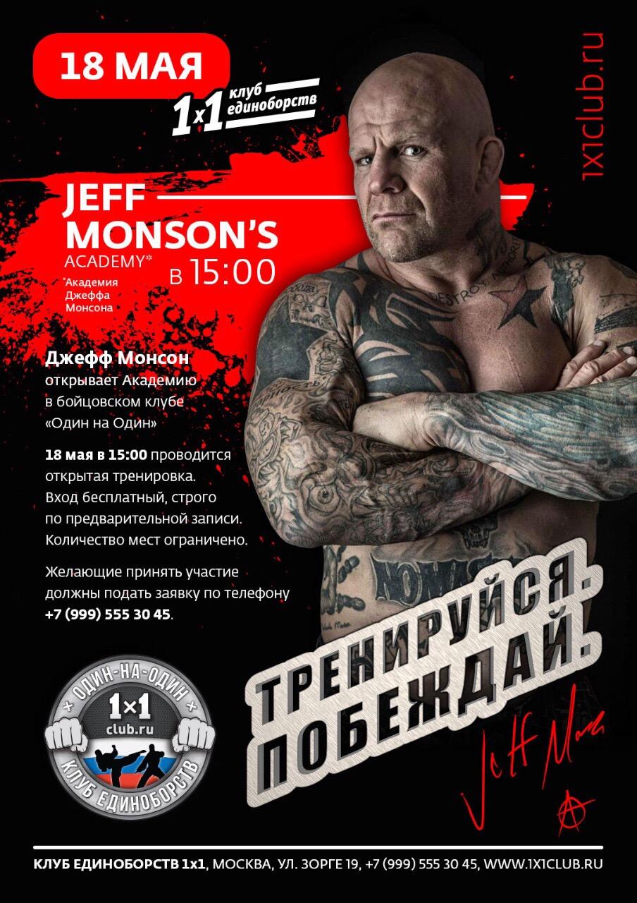 18 мая - открытие Академии Джеффа Монсона в Москве