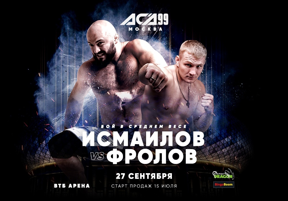 Мага Исмаилов, Артем Фролов