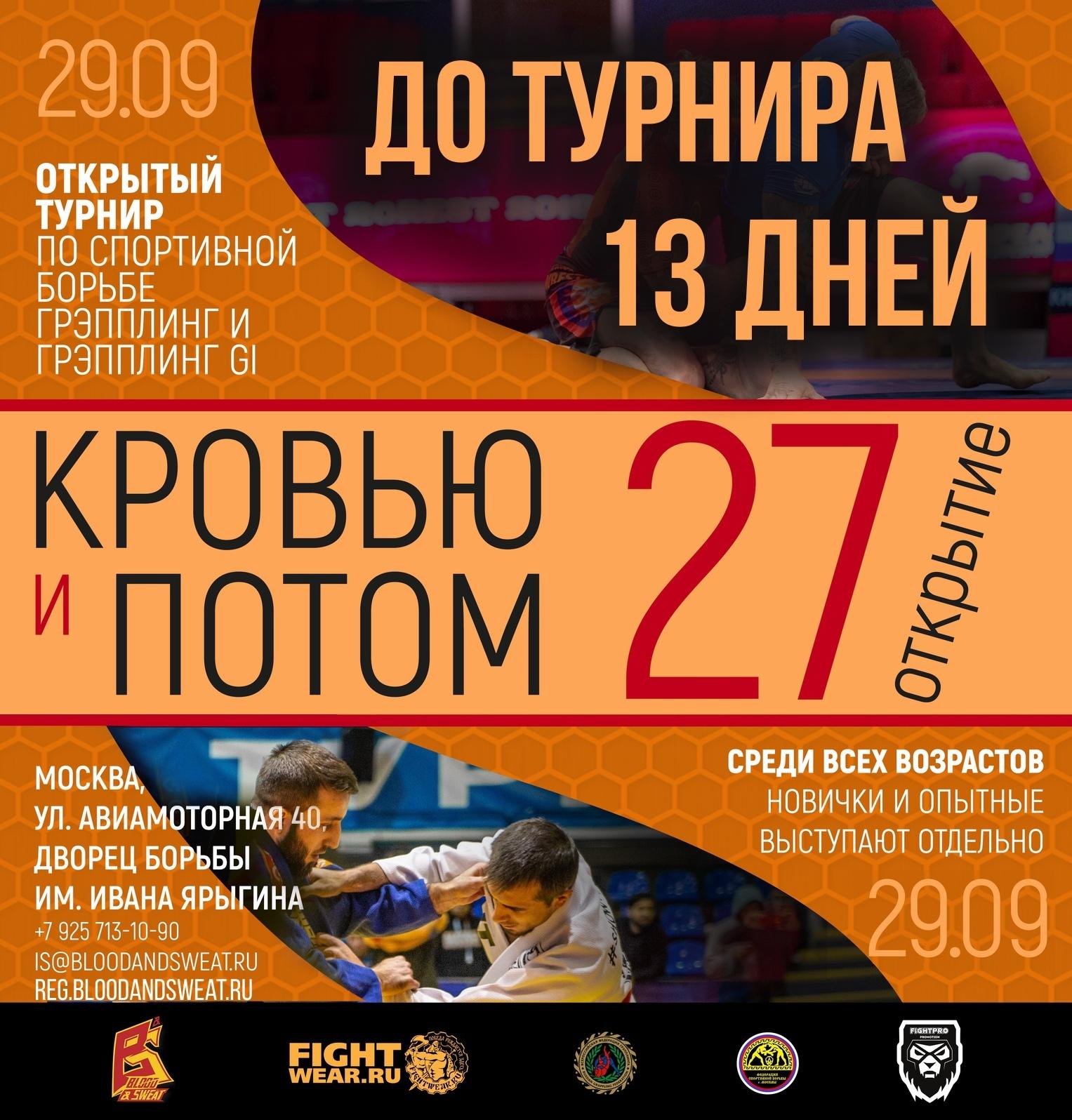 """""""КРОВЬЮ И ПОТОМ 27: ОТКРЫТИЕ"""""""