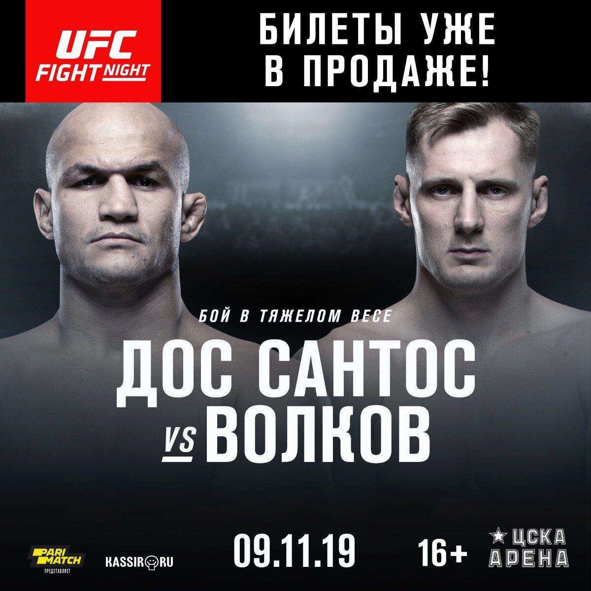 Билеты на UFC Fight Night 163: Дос Сантос против ВоБилеты на UFC Fight Night 163: Дос Сантос против Волкова уже в продаже