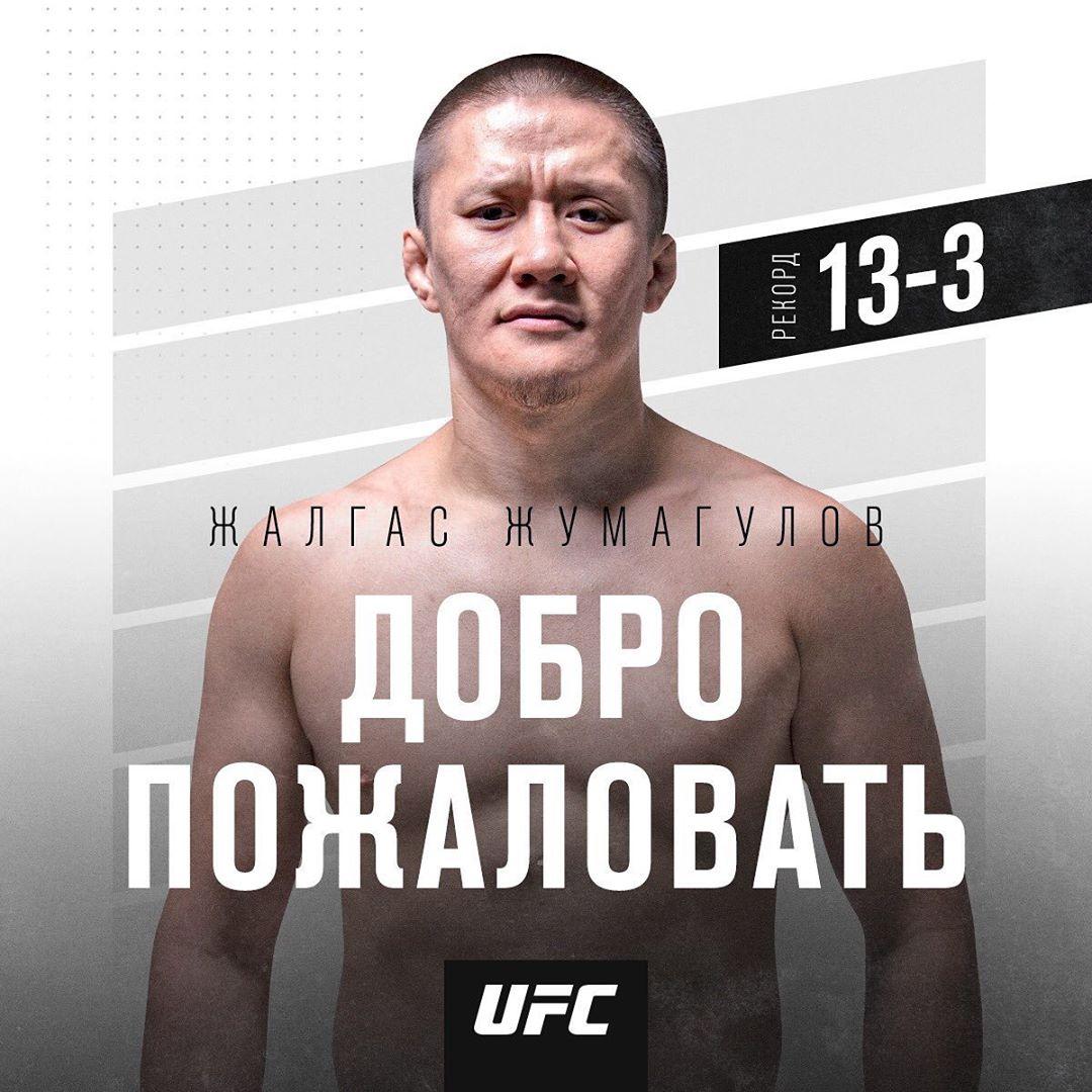 Жаглас Жумагулов