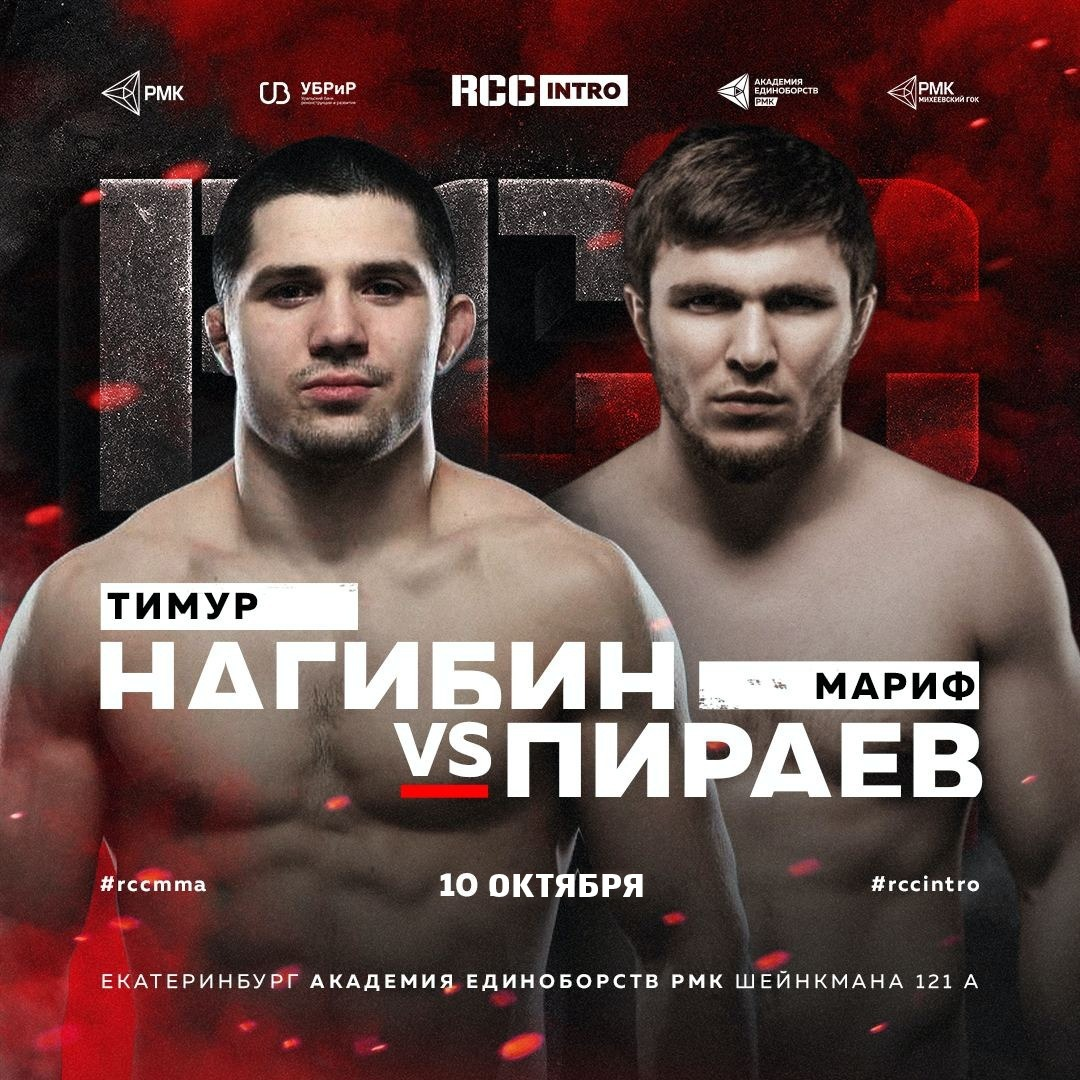 Тимур Нагибин - Мариф Пираев