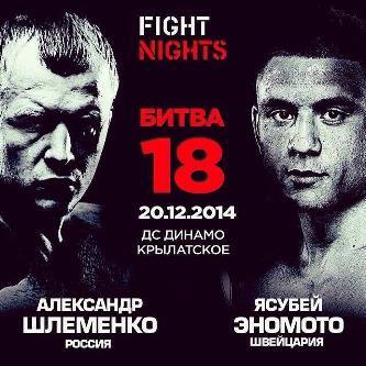 Постер FIGHT NIGHTS «БИТВА 18. ПЕРЕЗАМОРОЗКА»