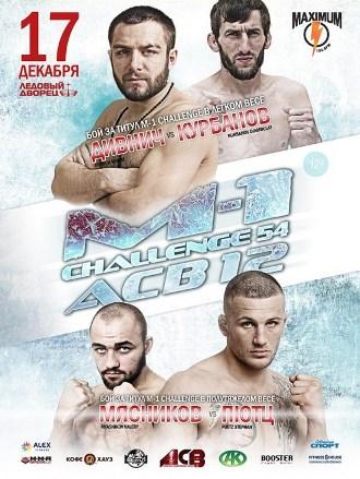 Постер M-1 Challenge 54 & ACB 12