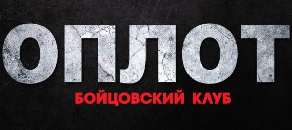 Клуб «ОПЛОТ»