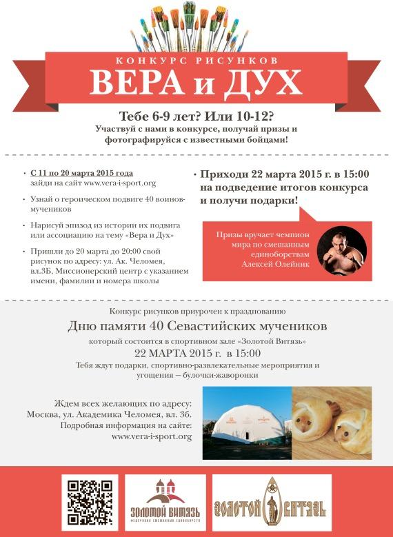 """Конкурс детских рисунков """"Вера и Дух"""""""