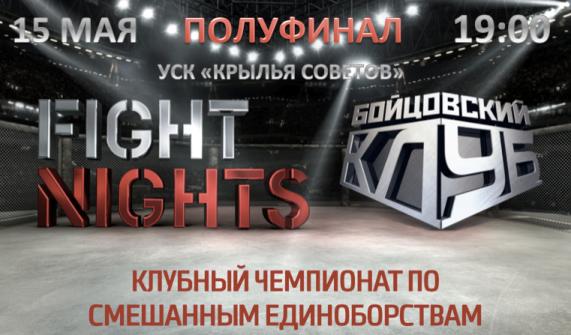 """Бойцовский клуб FIGHT NIGHTS"""