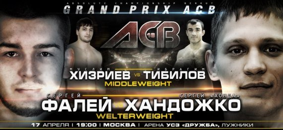 Постер ACB-16