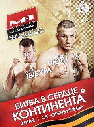 Постер M-1 Challenge 57