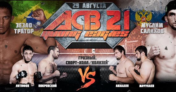 21-й турнир ACB