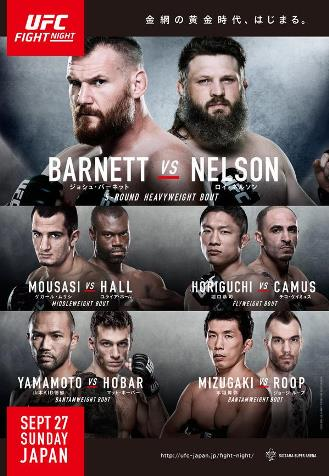 Постер UFC Fight Night: Nelson vs. Barnett