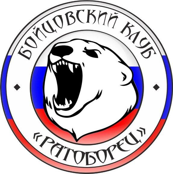 """Клуб """"Ратоборец"""""""