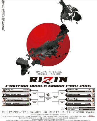 Результаты RIZIN Fighting World GP 2015
