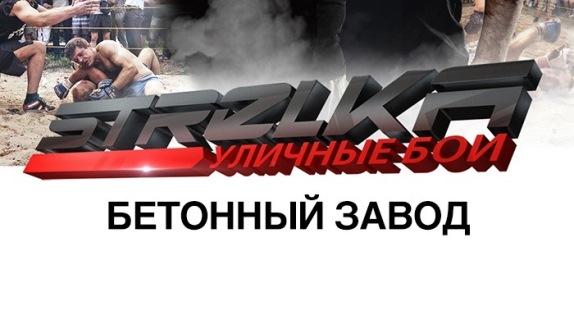 Завтра пройдет турнир Стрелка Бетонный завод 3