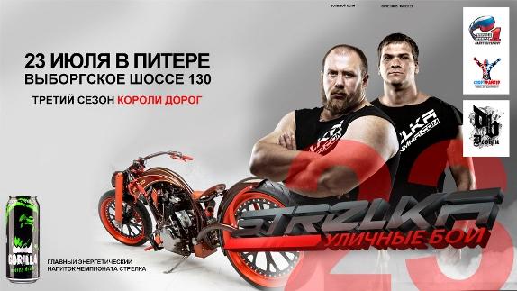 Чемпионат СТРЕЛКА