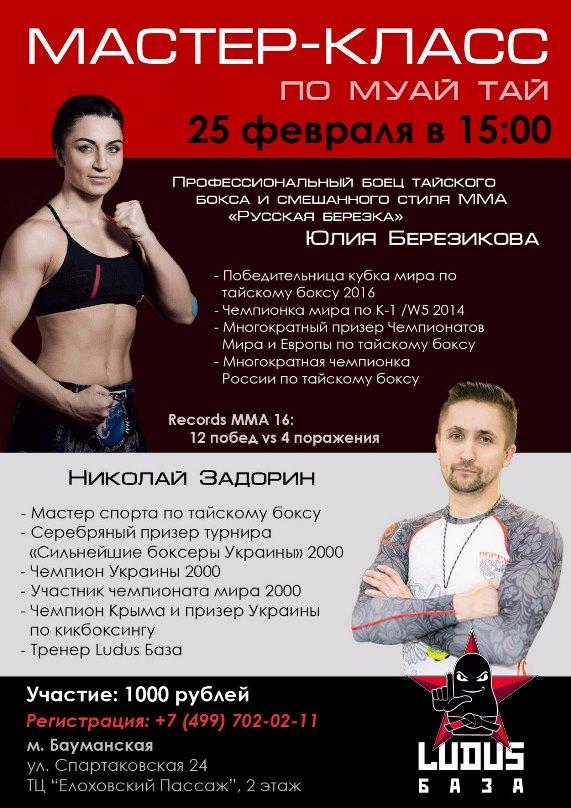 Юлия Березикова проведет мастер-класс по муай тай в Москве