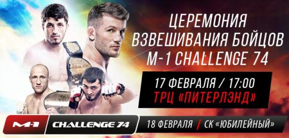 M-1 Challenge 74