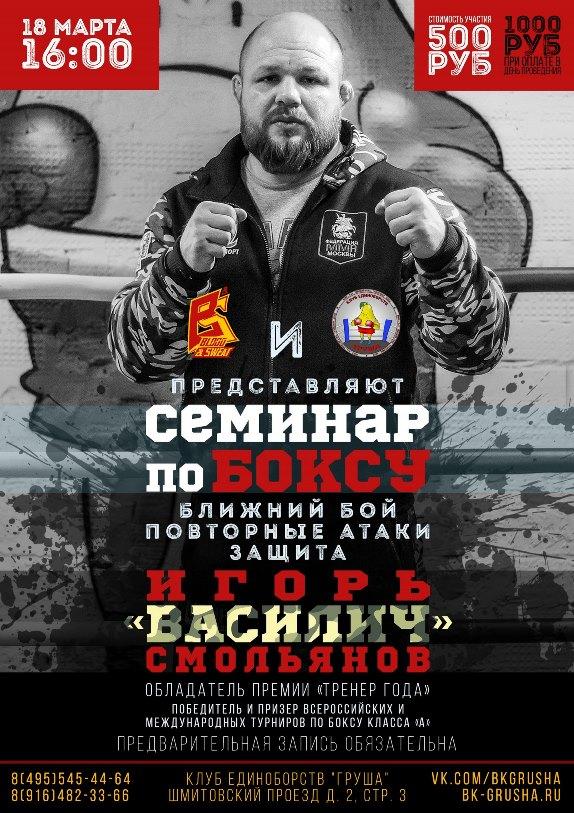 Семинар по боксу от Игоря Смольянова в Москве