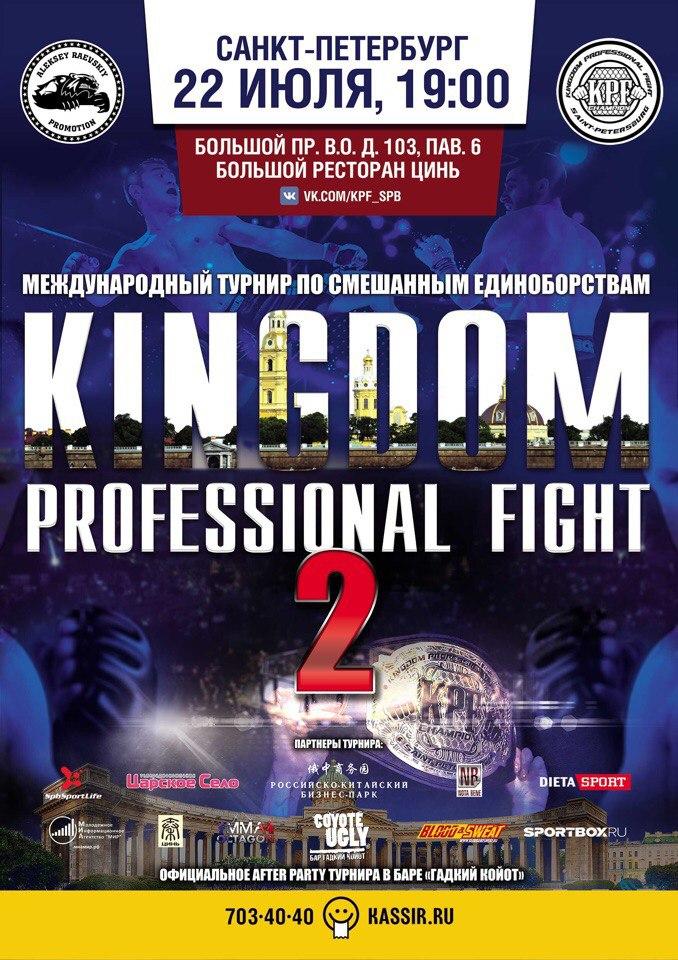 Kingdom Professional Fight-2