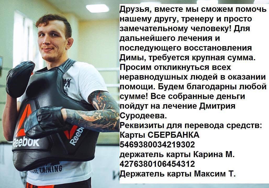Дмитрий Суродеев