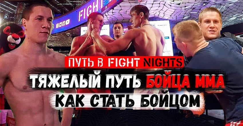 Путь в Fight Nights