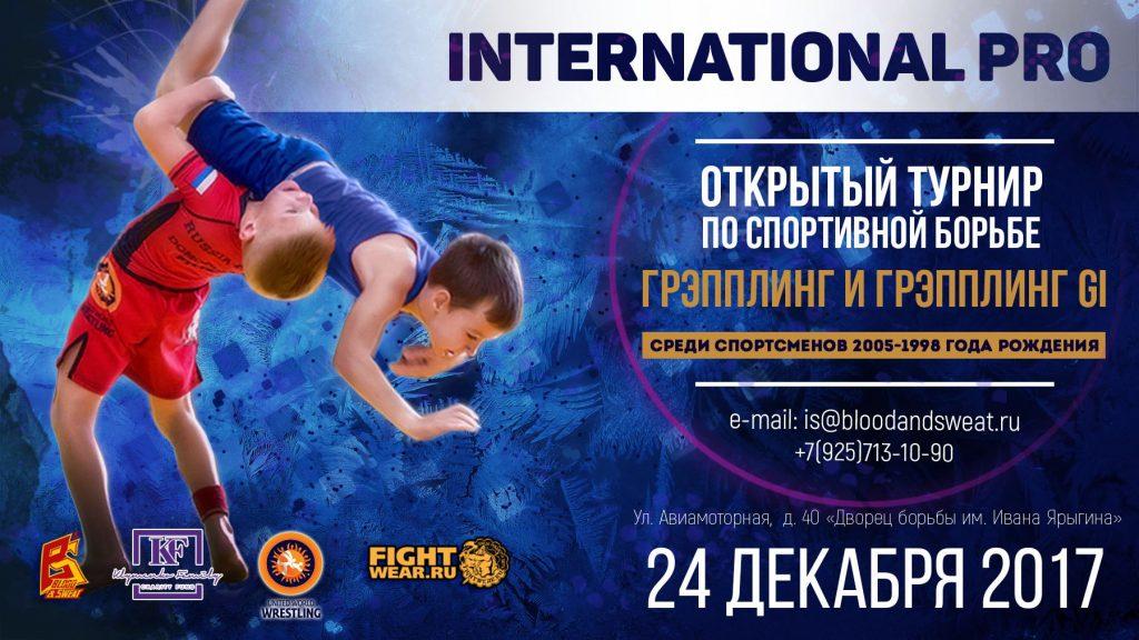 Детский турнир по грэпплингу International PRO