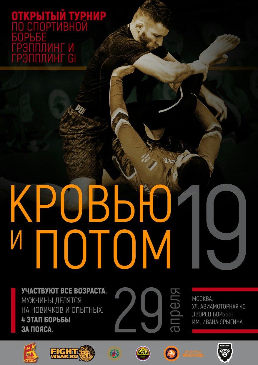 """Открытый турнир """"Кровью и потом 19"""" состоится 29 апреля"""