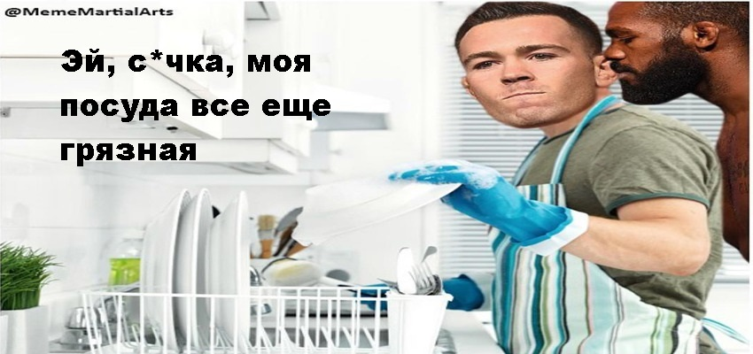 Джон Джонс Колби Ковингтон