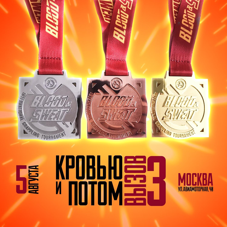 """Комплекты наград """"КРОВЬЮ И ПОТОМ: ВЫЗОВ 3"""""""
